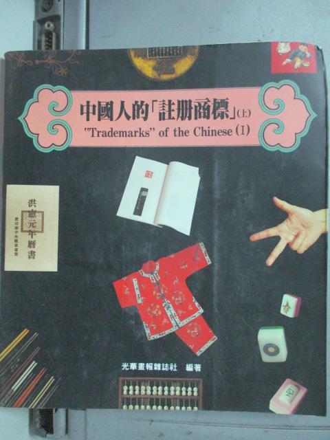 【書寶二手書T1/廣告_HAC】中國人的「註冊商標」Ⅰ(上)_光華