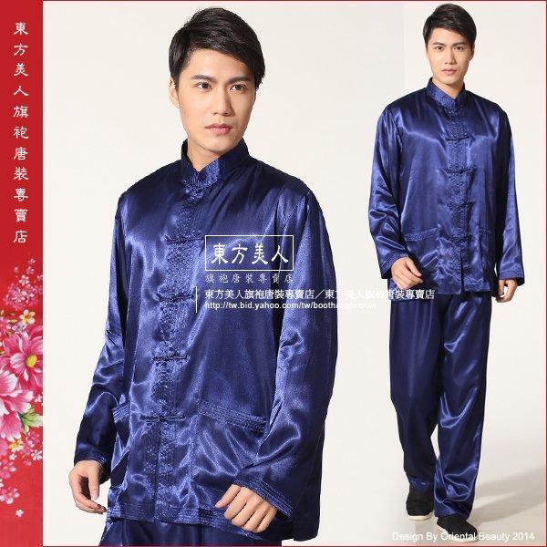 東方美人旗袍唐裝專賣店 男士長袖素面功夫杉套裝。(藍色)