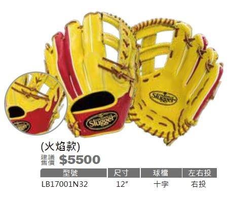 棒球世界全新TPX DYNASTY系列 棒壘手套 LB17001N32 內野 十字檔特價 火焰款