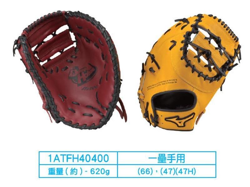 棒球世界 2014年 Mizuno美津濃 DEEP HOLLOW 硬式手套 捕手 一壘手用 特價