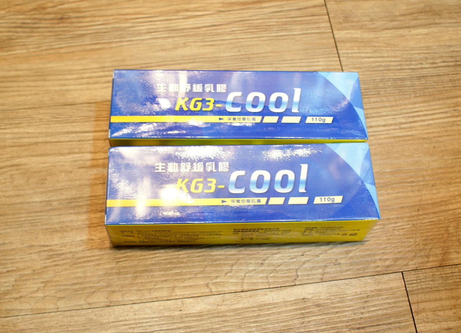棒球世界 KG3生動乳膠~運動前後的最佳舒緩商品~特價