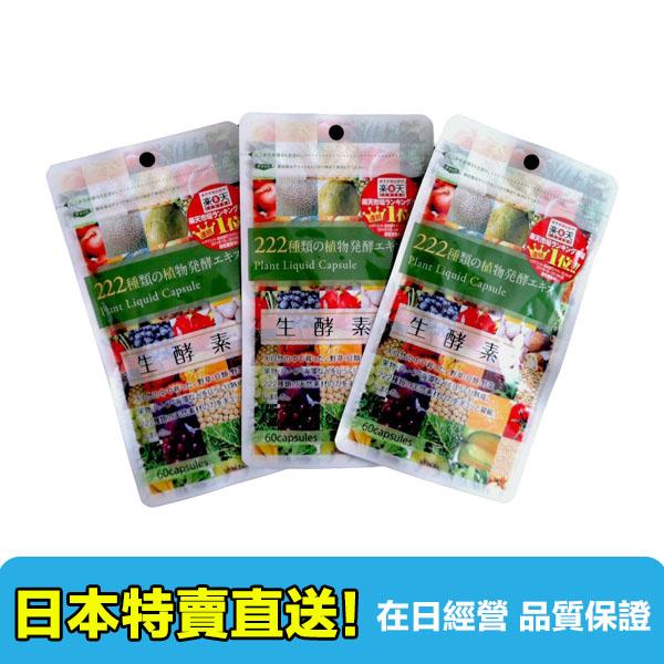 【海洋傳奇】【台灣現貨3包組合直送免運】日本 GypsophilA 生酵素222 蔬果酵素濃縮膠囊 3包組合 60*3粒【日本樂天網路好評】
