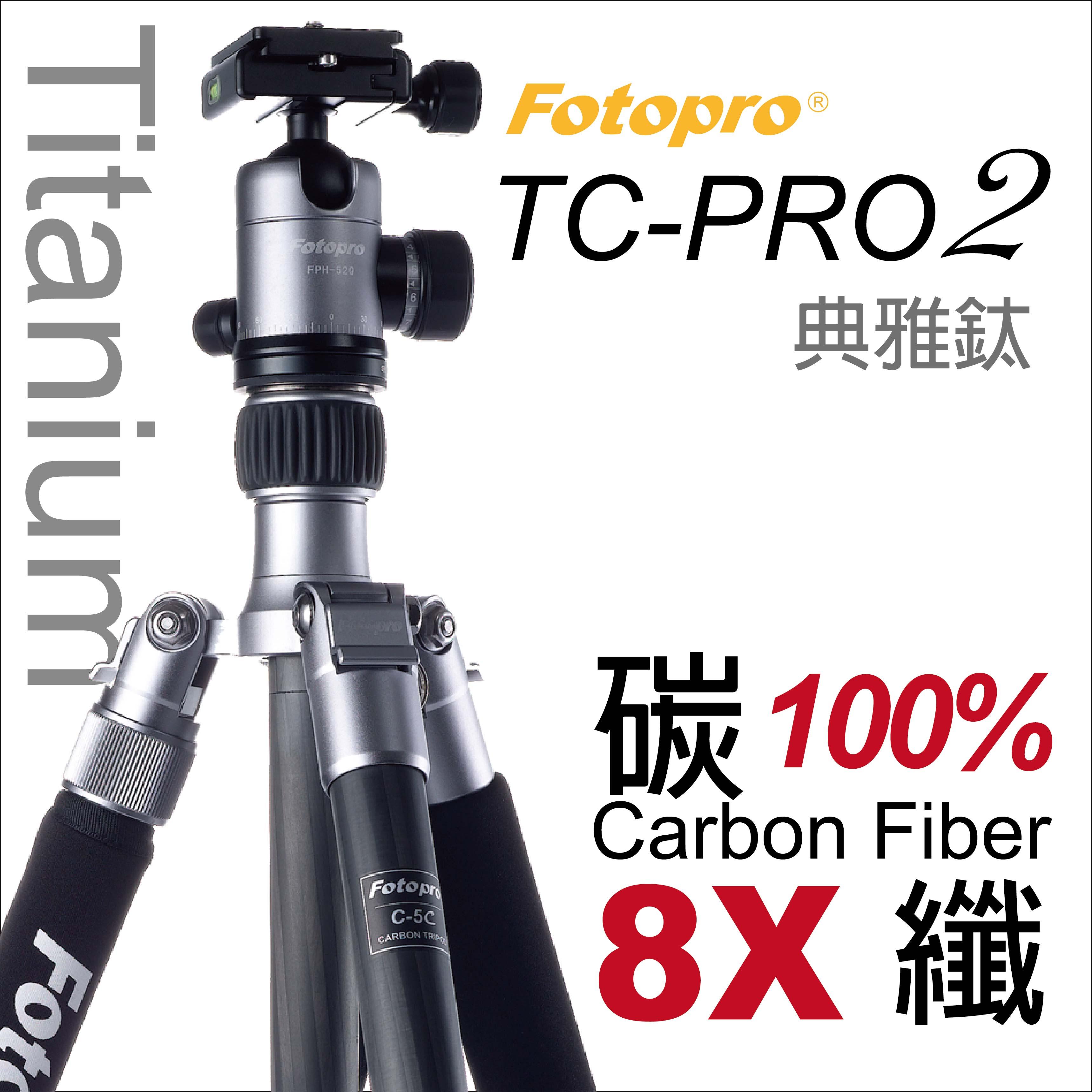 【普羅相機】TC-PRO2 碳纖維專業腳架 (鈦色)