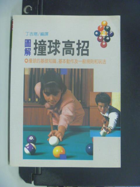 【書寶二手書T8/體育_GHA】圖解撞球高招_丁吉塔/譯