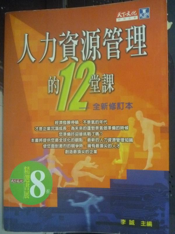 【書寶二手書T1/財經企管_HRJ】人力資源管理的12堂課_原價320_李誠