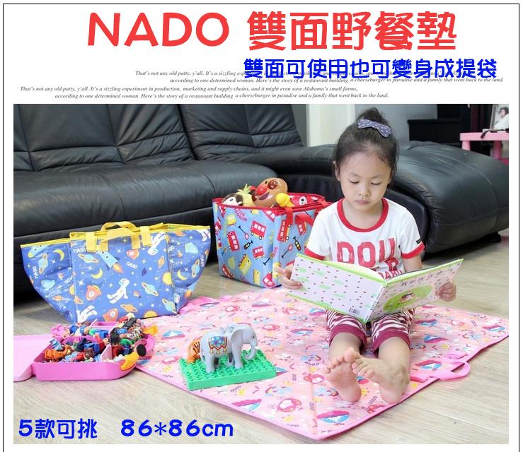 *彩色童話*NADO雙面野餐墊~可愛防水寶寶爬行墊/遊戲墊/沙灘墊/可變手提包/置物箱~5款可挑