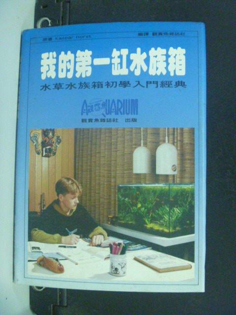 【書寶二手書T3/嗜好_KNM】我的第一缸水族箱_原價480_觀賞魚雜誌