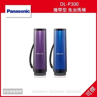 可傑 Panasonic 國際牌 DL-P300 攜帶型 免治馬桶