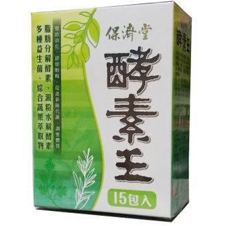 【保濟堂】 酵素王(1.2公克x15包/盒)