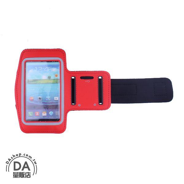《DA量販店》S4 I9500 S3 I9300 通用 臂套 手臂帶 手機袋 臂袋 手臂包 紅色(79-6516)