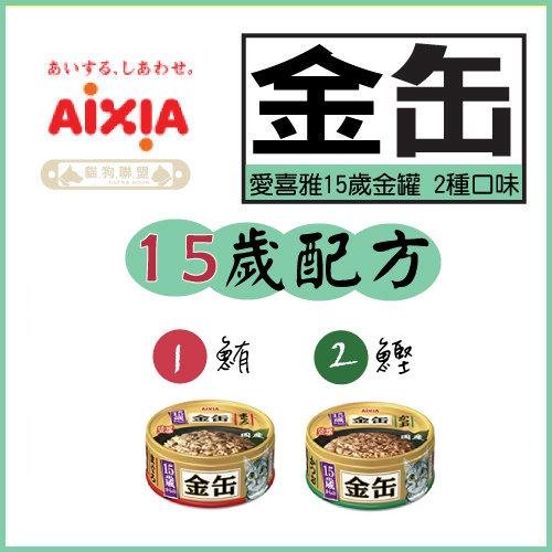 +貓狗樂園+ AIXIA愛喜雅【金罐十五歲。兩種口味。70g】48元*單罐賣場