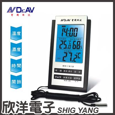 ※ 欣洋電子 ※ 聖岡科技 專業級室內外藍光溫濕度計 (GM-1512)