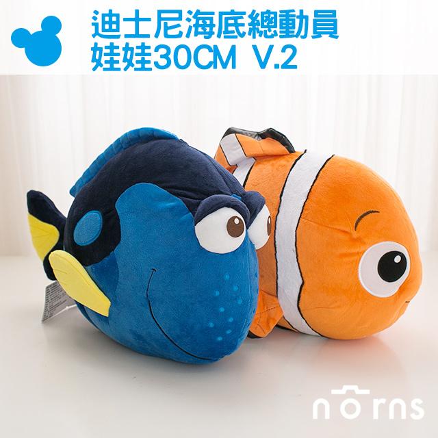 NORNS【迪士尼海底總動員娃娃30CM V.2】正版 尋找多莉 尼莫 小丑魚 Dory皮克斯玩偶玩具