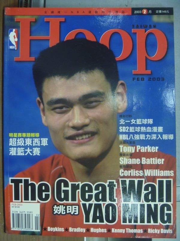 【書寶二手書T1/雜誌期刊_ZDF】Hoop_2003/2_The great wall yao ming等
