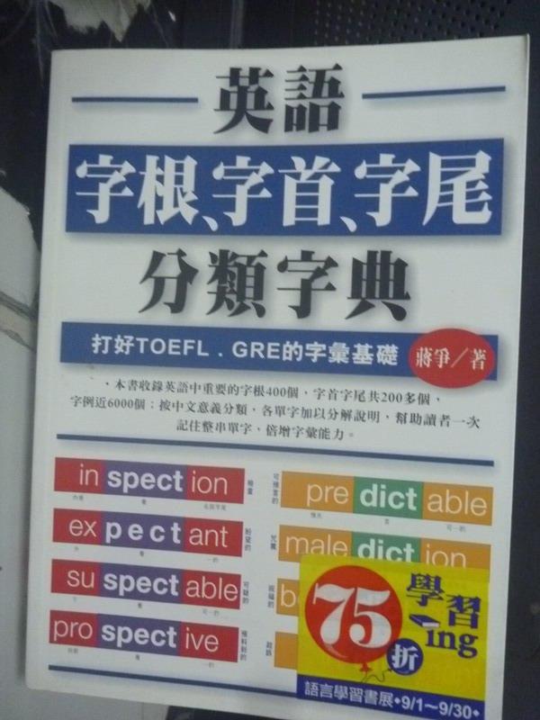 【書寶二手書T2/語言學習_INU】英語字首.字根.字尾分類字典_原價420_蔣爭