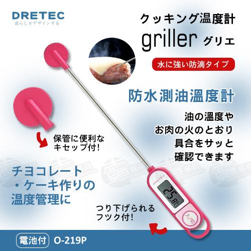 ﹝賣餐具﹞日本 DRETEC 防水電子料理溫度計 (桃紅/不可退換) / 2150050534210