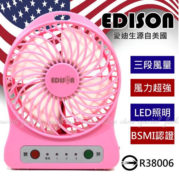 EDISON三段可調USB風扇 迷你電扇 大風量 BSMI認證鋰電池 高強效馬達 耐用 附掛繩【DI302】◎123便利屋◎