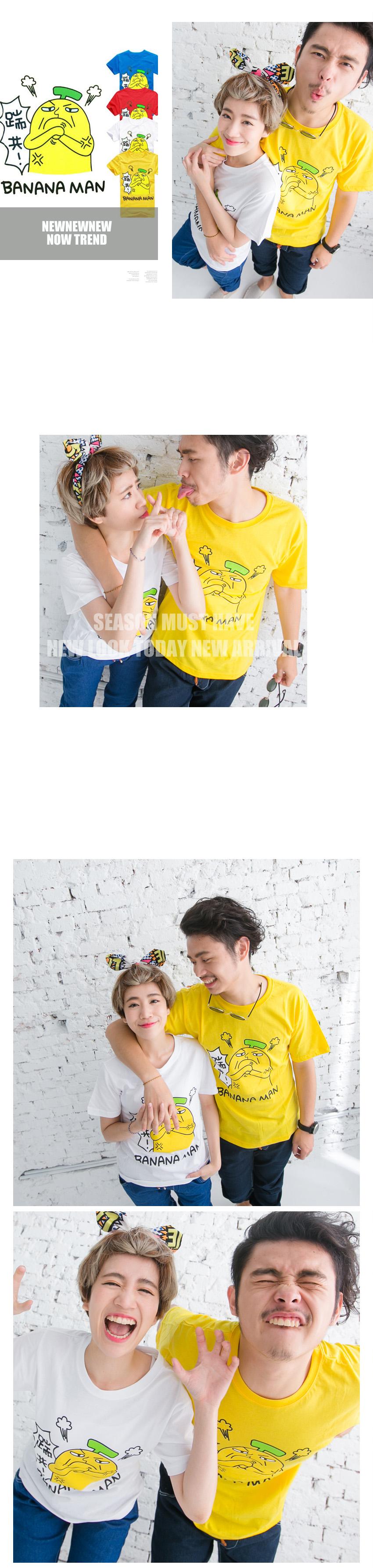 T恤.潮T.Tshirt 情侶裝.MIT純棉.KUSO.香蕉人.情侶T恤.卡通.短T.香蕉哥踹共【D0277】艾咪E舖.班服