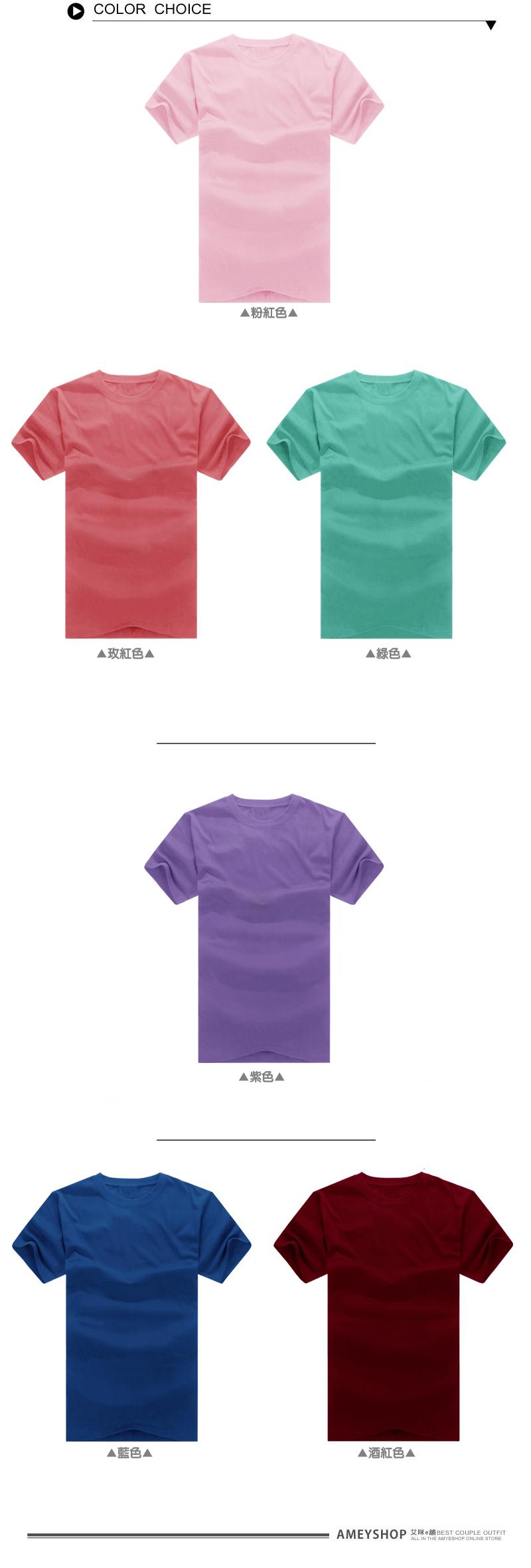 ◆快速出貨◆T恤.潮T.Tshirt 情侶裝.MIT純棉.情侶T恤.短T.素面T恤【D0000】艾咪E舖.班服.艾咪E舖