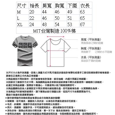 T恤.班服.潮T.最佳情侶裝.純棉短T.MIT台灣製.方塊BaCoN【M60235】可單買.艾咪E舖