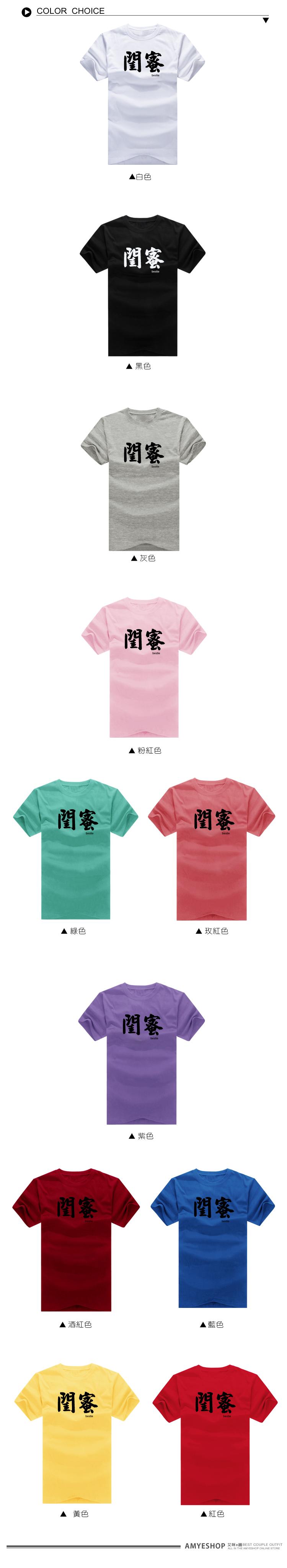 ◆快速出貨◆T恤.情侶裝.班服.MIT台灣製.獨家配對情侶裝.客製化.純棉短T.閨蜜【Y0233】可單買.艾咪E舖