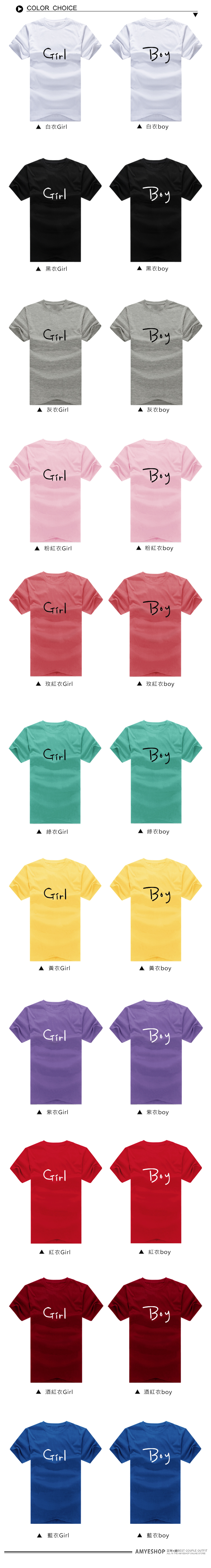 ◆快速出貨◆T恤.情侶裝.班服.MIT台灣製.獨家配對情侶裝.客製化.純棉短T.boy Girl【Y0241】可單買.艾咪E舖