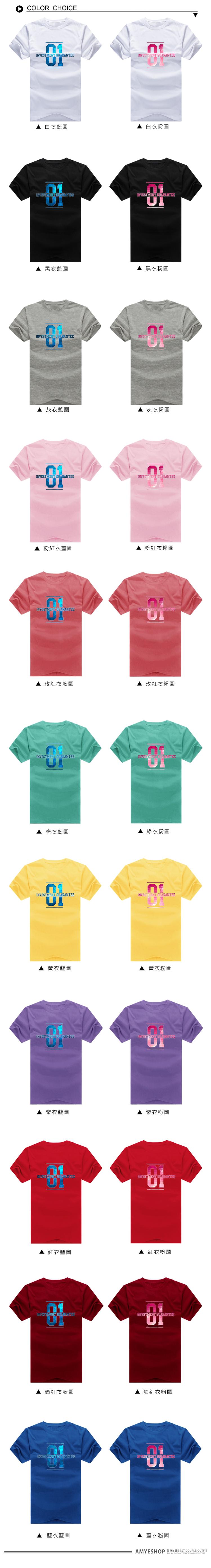 ◆快速出貨◆T恤.情侶裝.班服.MIT台灣製.獨家配對情侶裝.客製化.純棉短T.01第一投資保證書【YC352】可單買.艾咪E舖