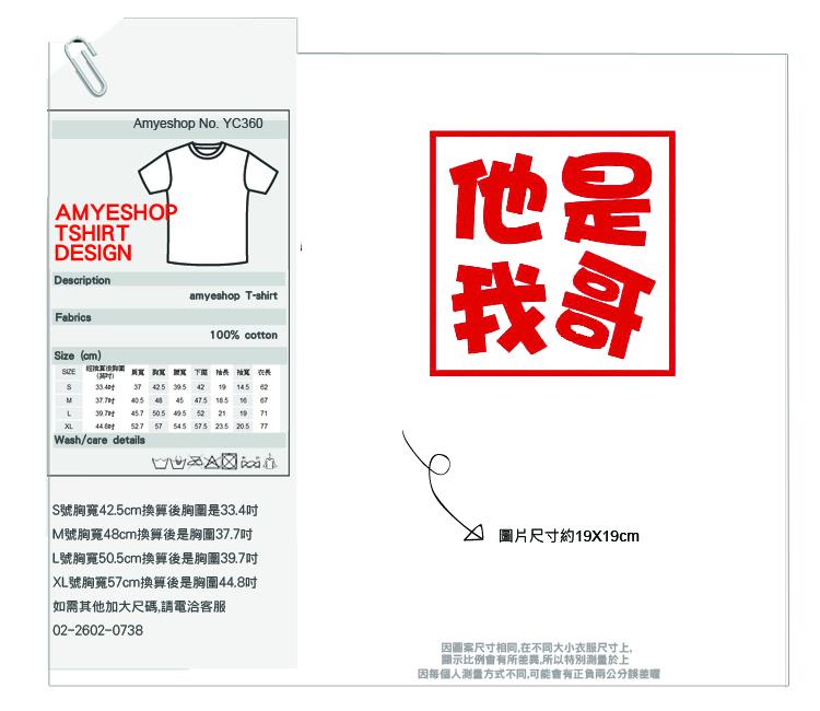 ◆快速出貨◆T恤.情侶裝.班服.MIT台灣製.獨家配對情侶裝.客製化.純棉短T.他她是我兄弟姊妹【YC360】可單買.艾咪E舖