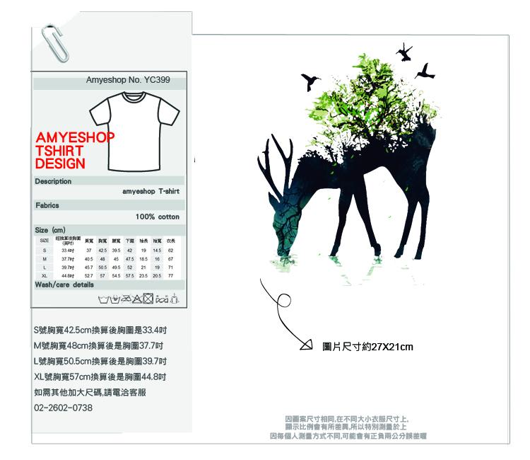 ◆快速出貨◆T恤.情侶裝.班服.MIT台灣製.獨家配對情侶裝.客製化.純棉短T.山獸神與樹【YC399】可單買.艾咪E舖