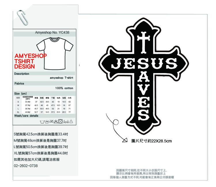 ◆快速出貨◆T恤.情侶裝.班服.MIT台灣製.獨家配對情侶裝.客製化.純棉短T.單色十字架 JESUS【YC438】可單買.艾咪E舖