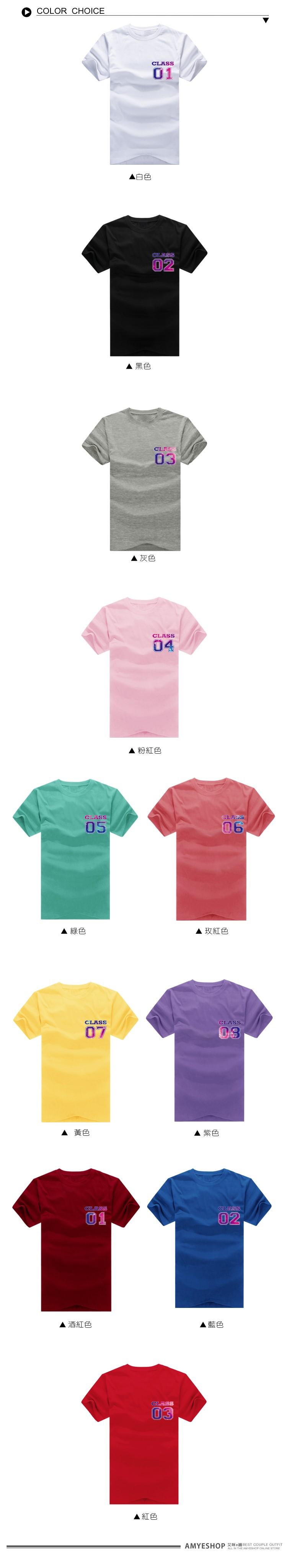 ◆快速出貨◆班服 系服 活動T恤 團體服飾 公司 紀念衫 少量可 台灣製造MIT 星空左胸1班至8班班服【YC463】艾咪E舖 30件以上大量另有優惠