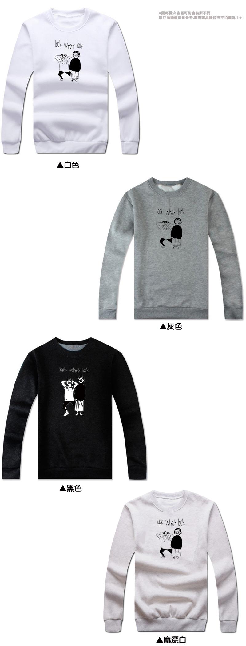 ◆快速出貨◆刷毛T恤 圓領刷毛 連帽刷毛 情侶T恤 暖暖刷毛 MIT台灣製.LOOK WHAT 兩個人【YCS357】艾咪E舖