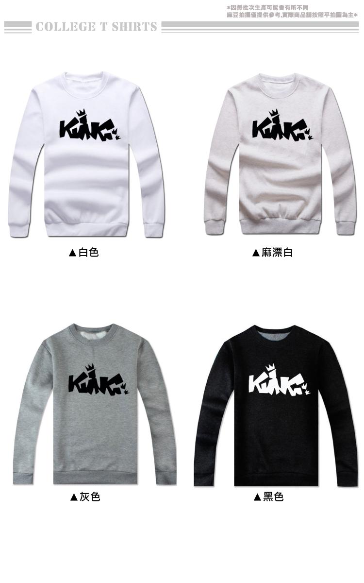 ◆快速出貨◆刷毛T恤 圓領刷毛 連帽T恤 情侶T恤 暖暖刷毛 MIT台灣製.童趣文字KING【YS0374】可單買.艾咪E舖
