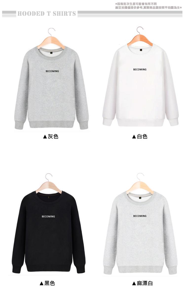 ◆快速出貨◆限定特賣會 原領刷毛T恤 情侶T恤 暖暖刷毛 MIT台灣製.BECOMING【YS0506】可單買.艾咪E舖