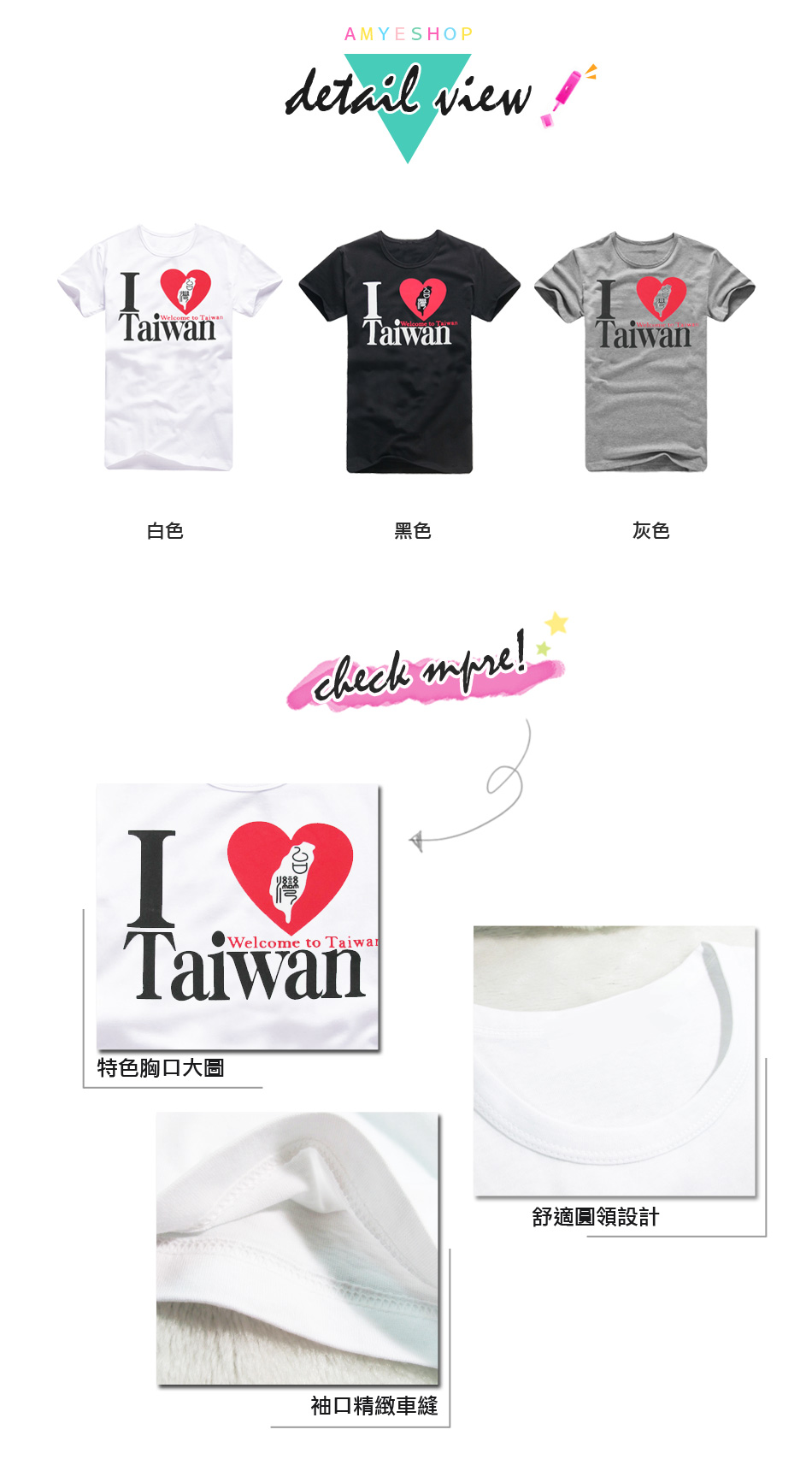MIT純棉 T恤 短袖T恤 情侶T恤 造型T恤 個性T恤 LOVE -TAIWAN I台灣愛心T【D8057】艾咪E舖
