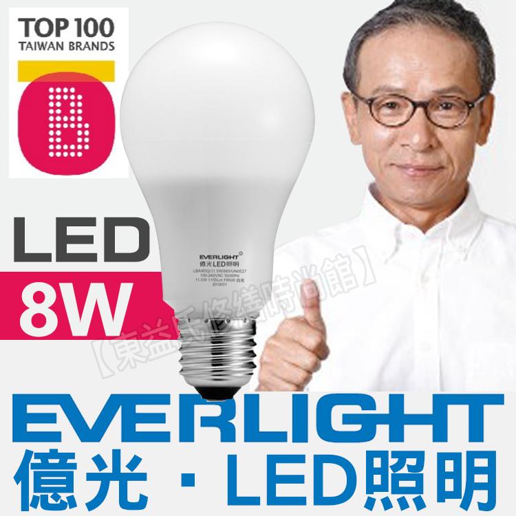 億光 8W高效率LED燈泡 球泡售 飛利浦 歐司朗 省電燈泡 東亞 旭光 3W 5W 8W 9.5W 10W 11.5W 13W 15W 16W 23W 27W 32W