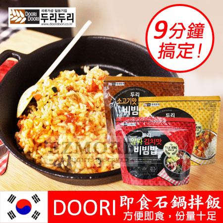韓國 DOORI DOORI 石鍋拌飯 韓式泡菜 牛肉 咖哩 即食石鍋拌飯【N101558】