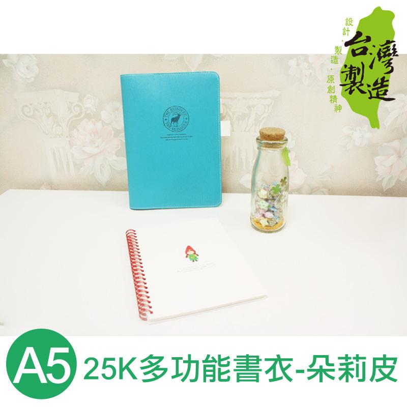 珠友 DI-52029 A5/25K多功能書衣/書皮/書套-朵莉皮