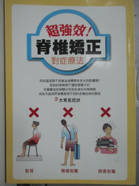 【書寶二手書T1/醫療_JDA】超強效!脊椎矯正對症療法_甲木壽人