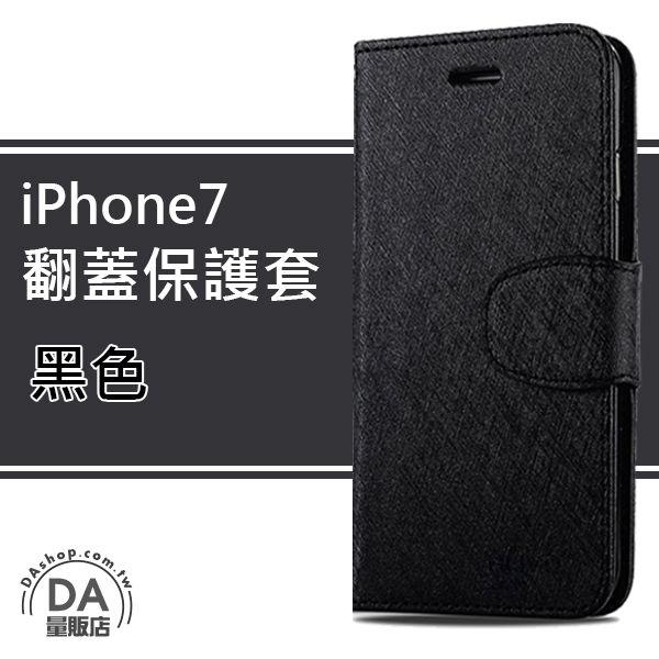 《DA量販店》iphone 7 磁扣 側翻 翻蓋 皮套 手機殼 支架 保護套 黑色(80-2793)