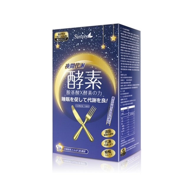 Simply 夜間代謝酵素錠 30錠/盒◆德瑞健康家◆