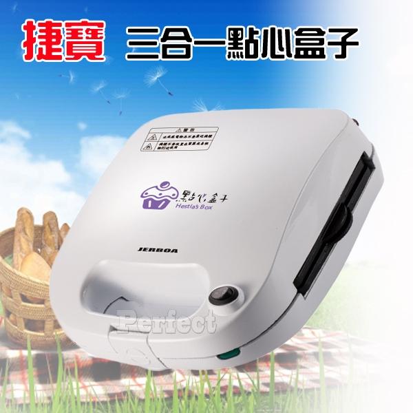 【捷寶】點心盒子 / 三合一複合式點心鬆餅機 JSM-7700  **免運費**
