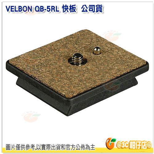 VELBON QB-5RL 快拆版 立福公司貨 適用 CX-586 C-500 三腳架 QB5RL