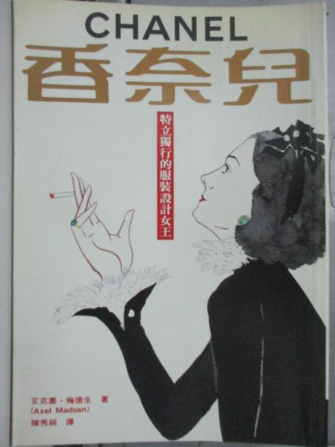 【書寶二手書T1/傳記_JQS】香奈兒-特立獨行的服裝設計女王_艾克塞梅德