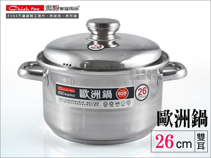 快樂屋♪ 潔豹 304#不鏽鋼無鉚釘 歐洲鍋 26cm 雙耳湯鍋含原廠鍋蓋電磁爐可用