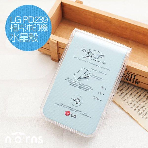 NORNS LG PD239 水晶殼 智慧型手機相片沖印機 口袋沖印機 相片列印 保護殼