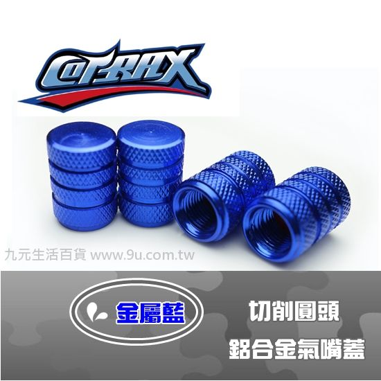 【九元生活百貨】Cotrax 4入鋁合金氣嘴蓋/切削圓頭(藍)