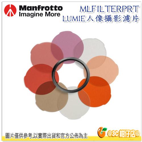 Manfrotto 曼富圖 MLFILTERPRT - LUMIMUSE 人像攝影濾片 公司貨 濾片 另售 LED燈 PIXI 腳架