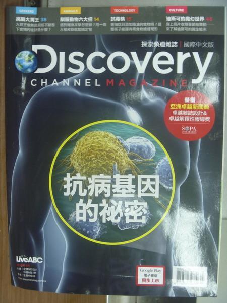 【書寶二手書T1/雜誌期刊_PIJ】探索頻道雜誌_26期_抗病基因的秘密等