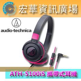 鐵三角 audio-technica ATH-S100iS Android智慧型手機專/可通話耳機/音量控制 黑粉紅 ATH-SJ11 升級版 (鐵三角公司貨)